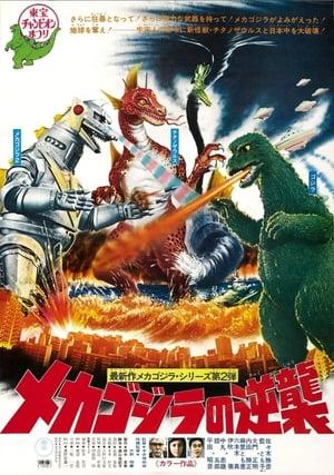 VER Godzilla contra Mechagodzilla (1975) Online Gratis HD