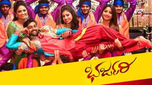Bharjari (2017) Dual Audio [Hindi+Kannada] Uncut HD-Rip – 480P   720P – x264 – 500MB   850MB – Download & Watch Online