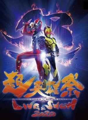 Super-Hero Festival: Kamen Rider x Super Sentai Live & Show 2020 (2020)