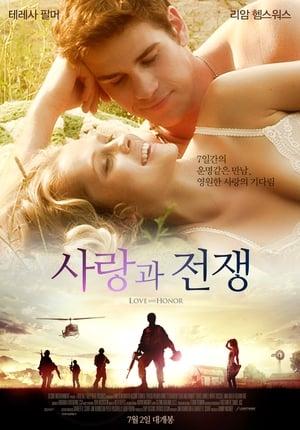 사랑과 전쟁 (2013)