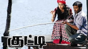 Kutty (2010) South Indian Full Movie Hindi Dubbed Watch Online Free Download HD