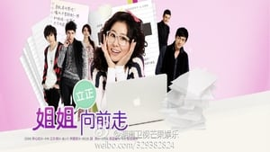 Chinese series from 2012-2012: Drama Go! Go! Go!