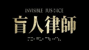 Invisible Justice (2019)