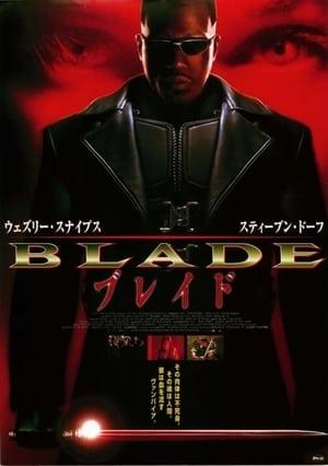 ブレイド (1998)