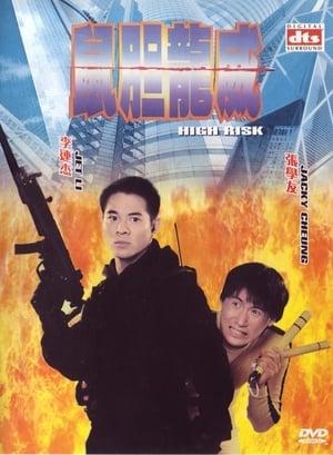 Meltdown : Terreur à Hong Kong (1995)