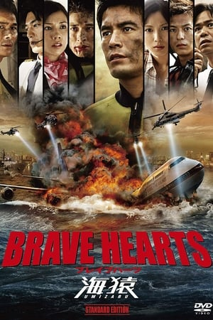 Brave Hearts: Umizaru-Azwaad Movie Database