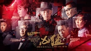 Chinese movie from 2016: Blood of Youth