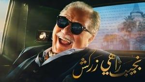 مشاهدة مسلسل Naguib Zahi Zarkash مترجم أون لاين بجودة عالية