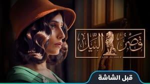 مشاهدة مسلسل قصر النيل 2021