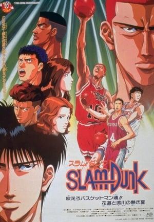 Slam Dunk: ¡El alma rugiente del basquetbolista! El ardiente verano de Hanamichi y Rukawa