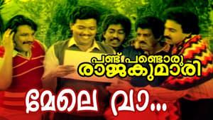 Pandu Pandoru Rajakumari Trailer