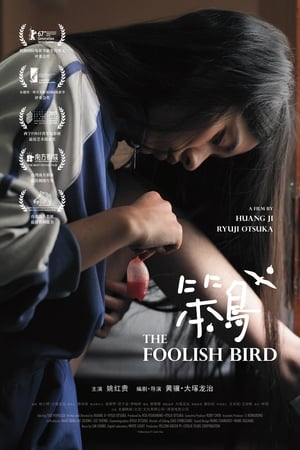 The Foolish Bird (2017)