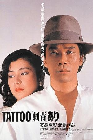 Tattoo Ari (1982)