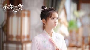 Ni Chang 2021 แม่นางน้อยหนีฉาง ตอนที่ 1-40 (กำลังฉาย)
