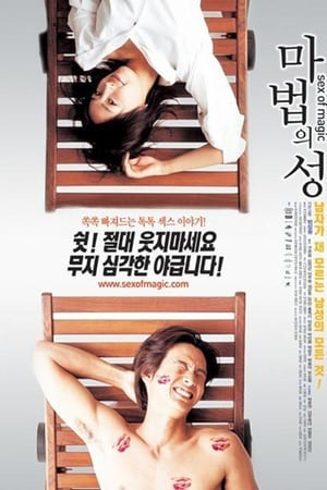 Sex Magic 2002 Full Movie Subtitle Indonesia