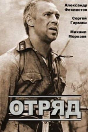 Отряд (1984)
