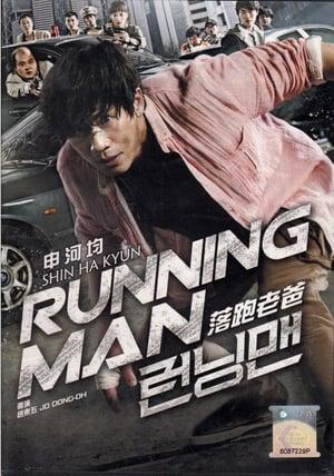 Reonningmaen / Running Man (2013)