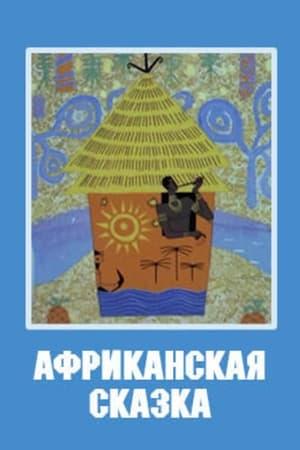 Африканская сказка (1963)