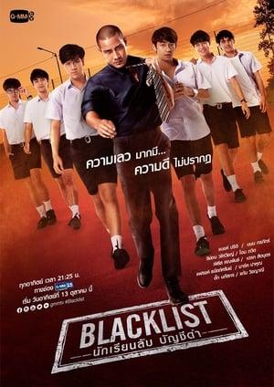 BLACKLIST นักเรียนลับ บัญชีดำ (2019)
