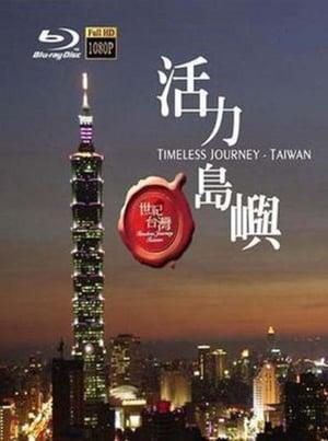 世紀台灣:台灣之美