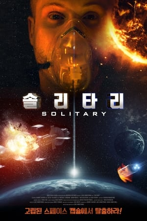 poster Solitary