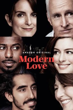 თანამედროვე სიყვარული Modern Love