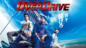 Over Drive (2018)