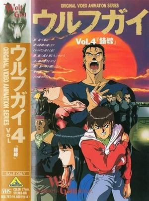 ウルフガイ Vol. 4 錯綜