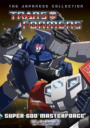 Image Transformers: Super-God Masterforce