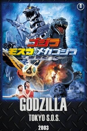 Godzilla: Tokyo S.O.S. (2003)