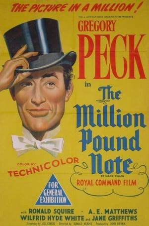 მილიონ ფუნტიანი ბანკნოტი The Million Pound Note