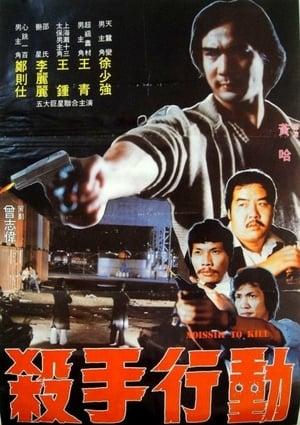 Mission to Kill (1983)
