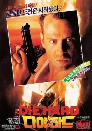 다이 하드 (1988)