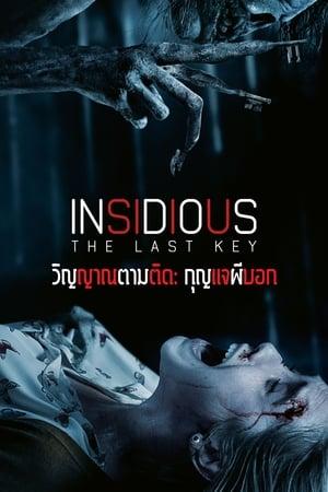 Insidious: The Last Key film posters