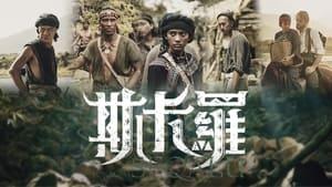 SEQALU: Formosa 1867