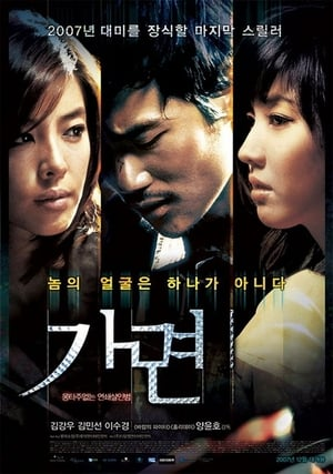 Rainbow Eyes 2007 Full Movie Subtitle Indonesia
