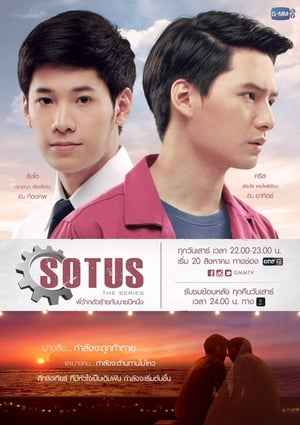 SOTUS The Series Season 1