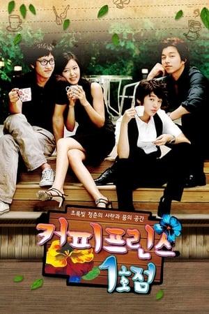 VER El príncipe del café (2007) Online Gratis HD