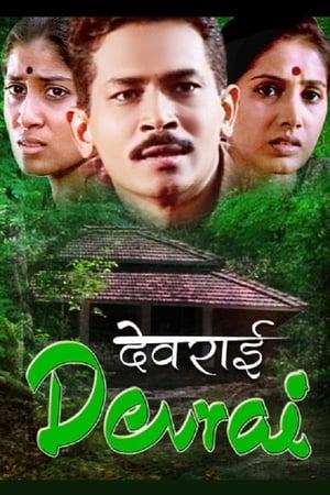 Devrai-Jyoti Subhash