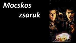 The Corruptor – Παιχνίδια Διαφθοράς (1999)