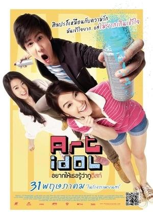 Art idol (2012)