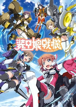 LBX Girls Season 1