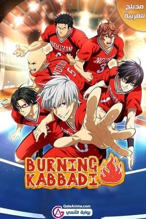 poster Burning Kabaddi