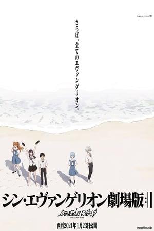 Image Evangelion: 3.0+1.0