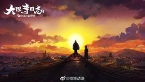 Da Li Si Ri Zhi