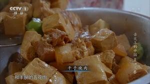 A Bite of China: 2×7