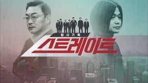 Korean series from 2018-2019: Straight