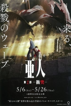 Ajin Part 2: Shoutotsu (2016)