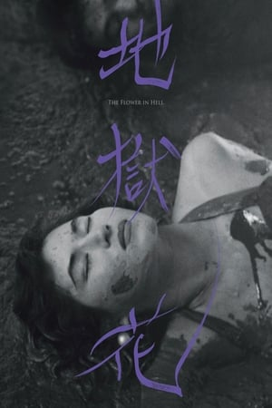 The Flower in Hell (1958)