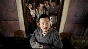 My Own Swordsman (2011)